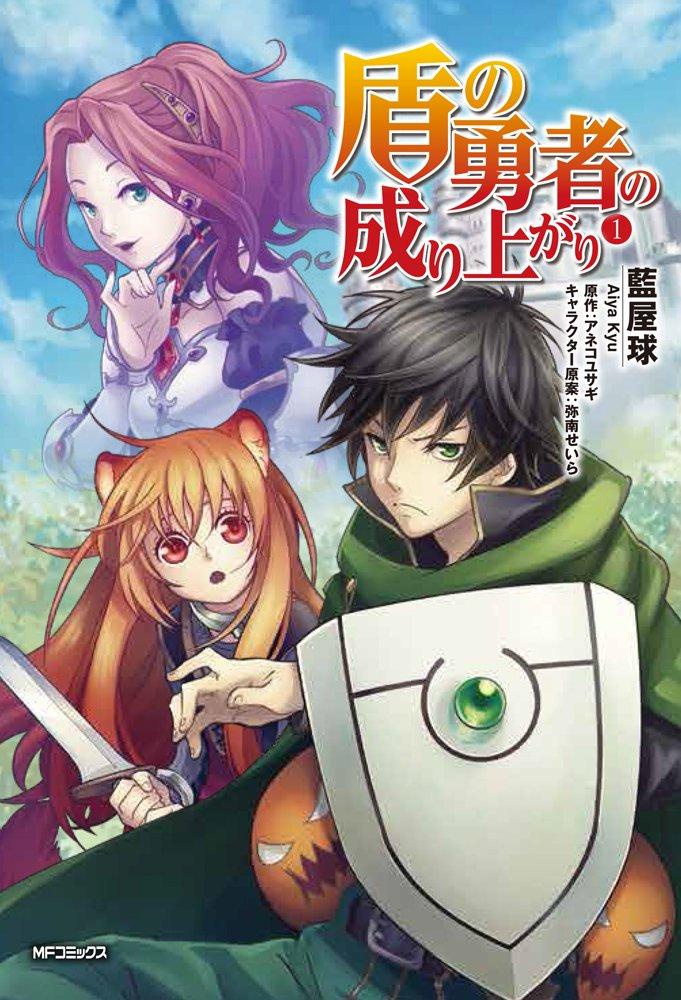 Manga_Vol_1_JP